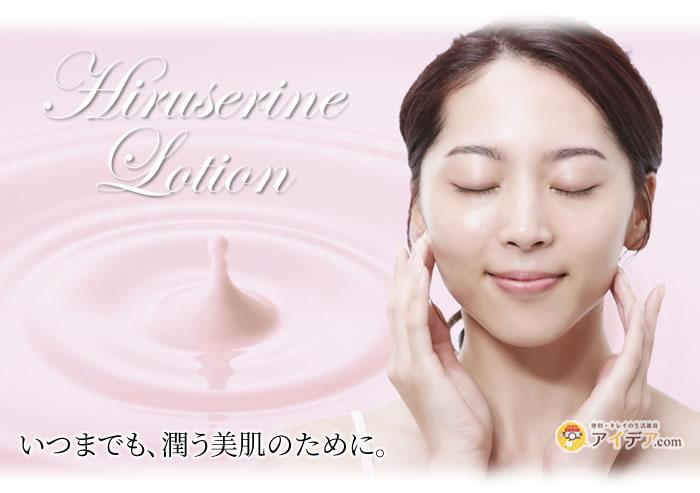 ヒルセリンローション100ml:いつまでも潤う美肌のために