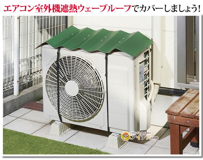 エアコン室外機遮熱ウェーブルーフ:カバーしましょう