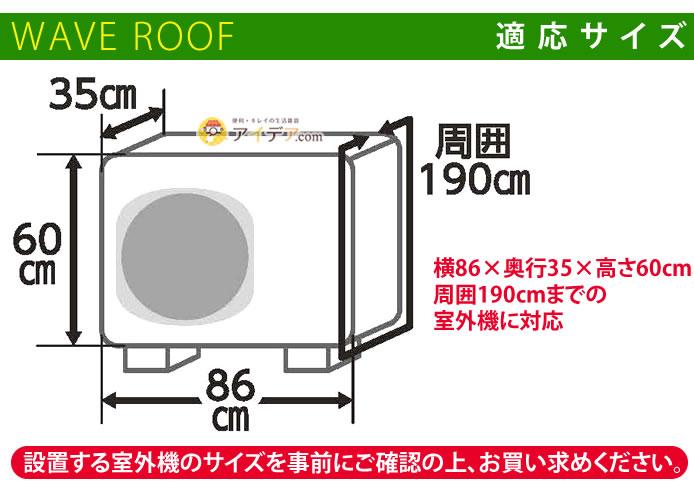エアコン室外機遮熱ウェーブルーフ:対応サイズ