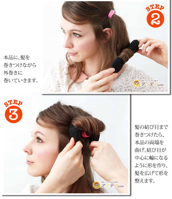 おだんごヘアメーカースモール:ご使用方法
