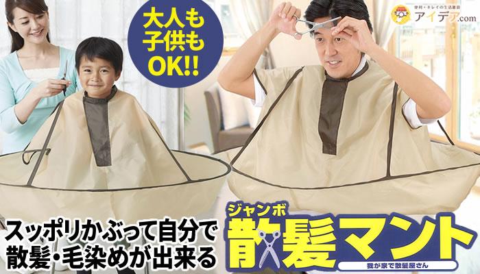 ジャンボ散髪マント[コジット]