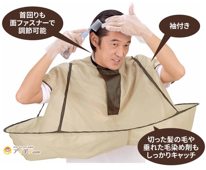 ジャンボ散髪マント:特徴
