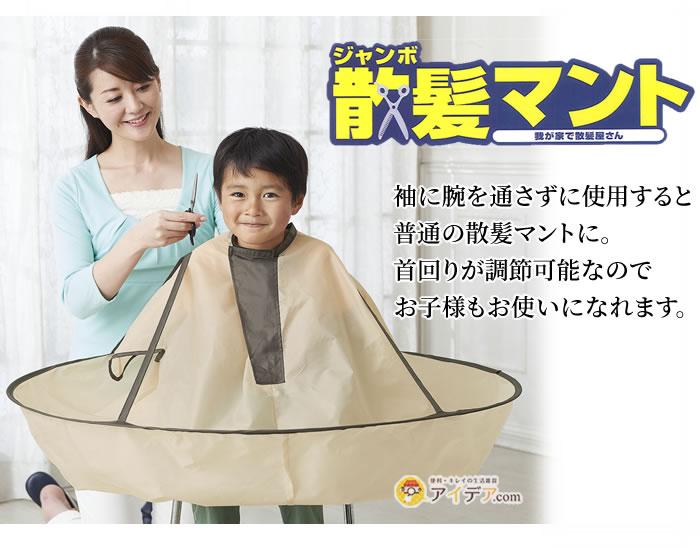 ジャンボ散髪マント:子供~大人まで使用可能