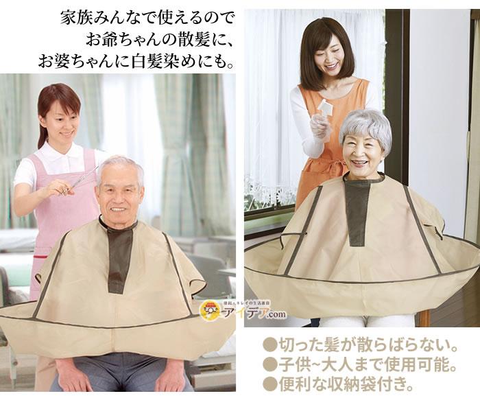 ジャンボ散髪マント:お爺ちゃん、お婆ちゃんにも