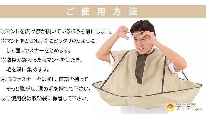 ジャンボ散髪マント:ご使用方法