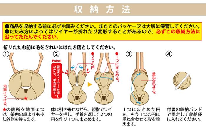 ジャンボ散髪マント:収納方法