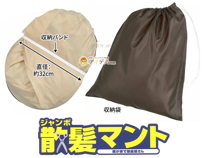 ジャンボ散髪マント:サイズ・材質・セット内容