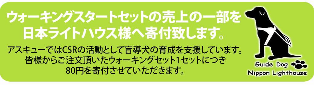 日本ライトハウスへ寄付[コジット]
