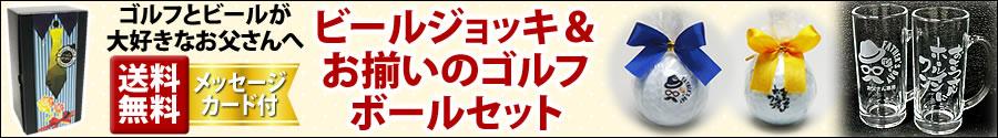 【父の日限定】ビールジョッキ&ゴルフボールセット(送料無料)