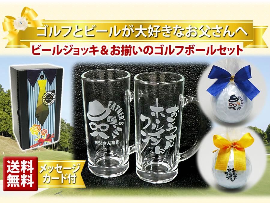 【父の日限定】ビールジョッキ&お揃いのゴルフボールセット