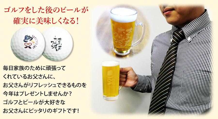【父の日限定】ビールジョッキ&お揃いのゴルフボールセット:ゴルフをした後のビールが確実に美味しくなる!