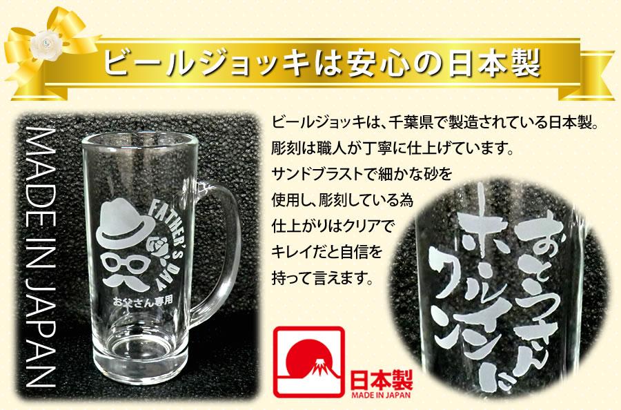 【父の日限定】ビールジョッキ&お揃いのゴルフボールセット:ビールジョッキは安心の日本製