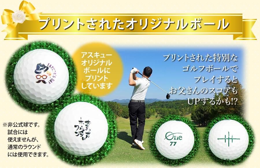 【父の日限定】ビールジョッキ&お揃いのゴルフボールセット:プリントされたオリジナルボール