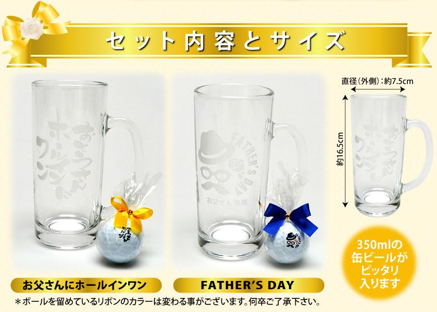 【父の日限定】ビールジョッキ&お揃いのゴルフボールセット:セット内容とサイズ