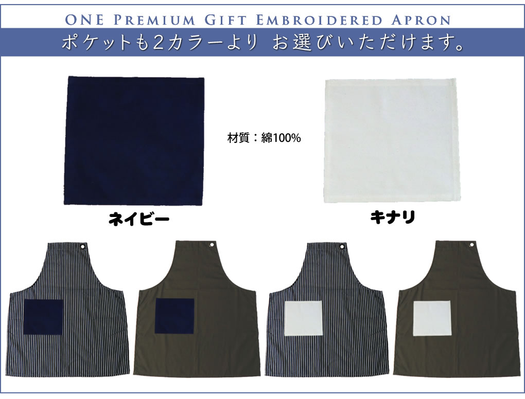 名入れ刺繍エプロン:ポケット