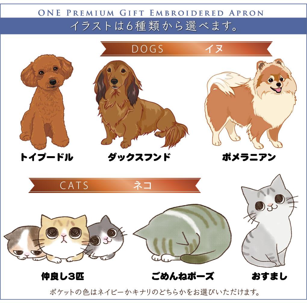 犬猫のイラストを6種からお選び下さい
