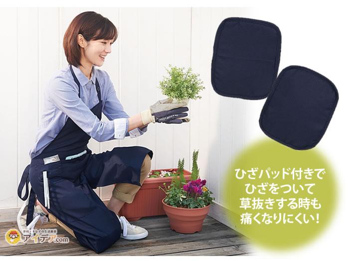 作業がらくらくガーデニングエプロン:ひざパッド付きで、ひざをついて草抜きをする時も痛くなりにくい