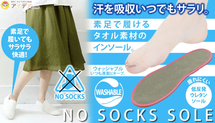 NO SOCKS SOLE[コジット]