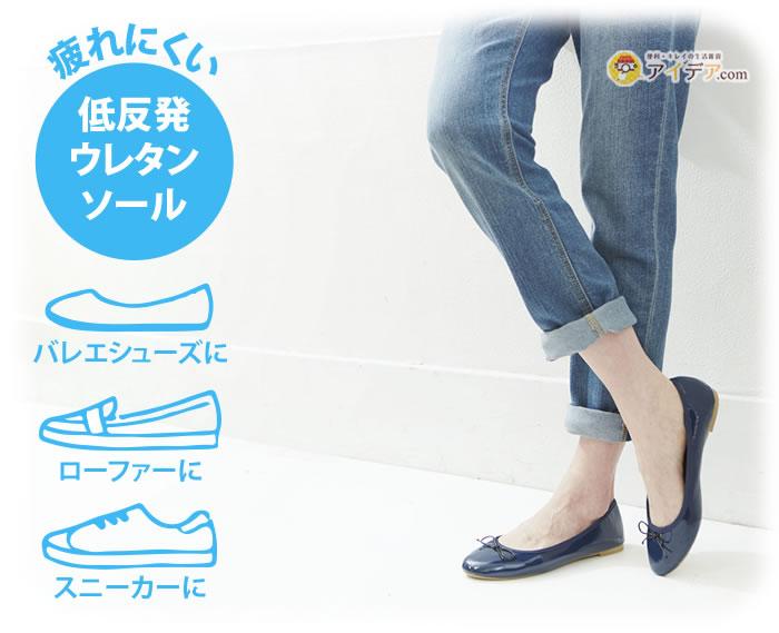 NO SOCKS SOLE:疲れにくい低反発ウレタンソール
