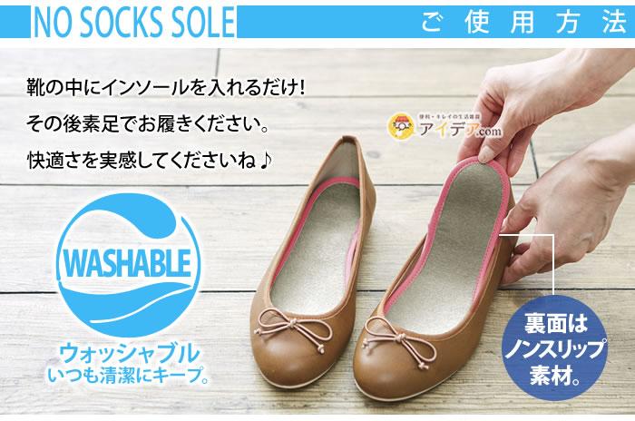 NO SOCKS SOLE:ご使用方法