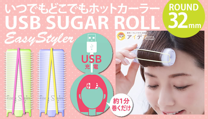 Easy Styler USB SUGARROLL[コジット]