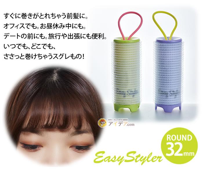 Easy Styler USB SUGARROLL:すぐに巻きがとれちゃう前髪に。