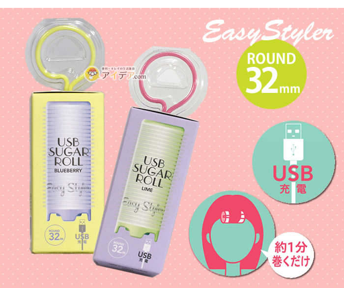 Easy Styler USB SUGARROLL:パッケージ