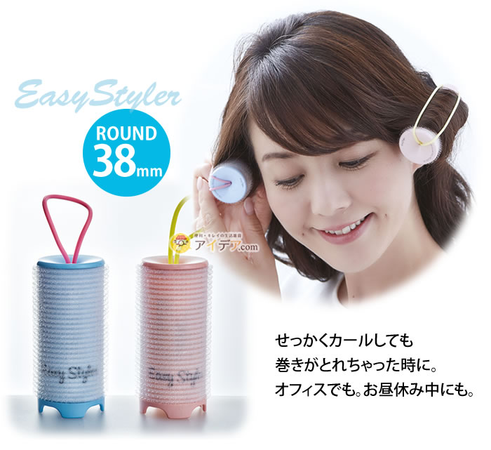 Easy Styler USB SUGARROLL:思わず手に取りたくなるかわいすぎるカラーリング!
