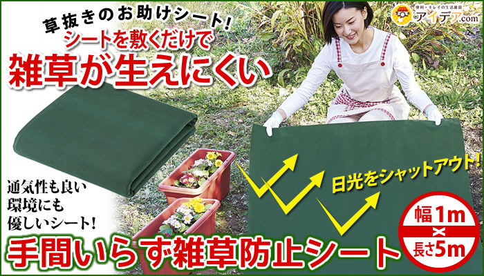 手間いらず雑草防止シート[コジット]