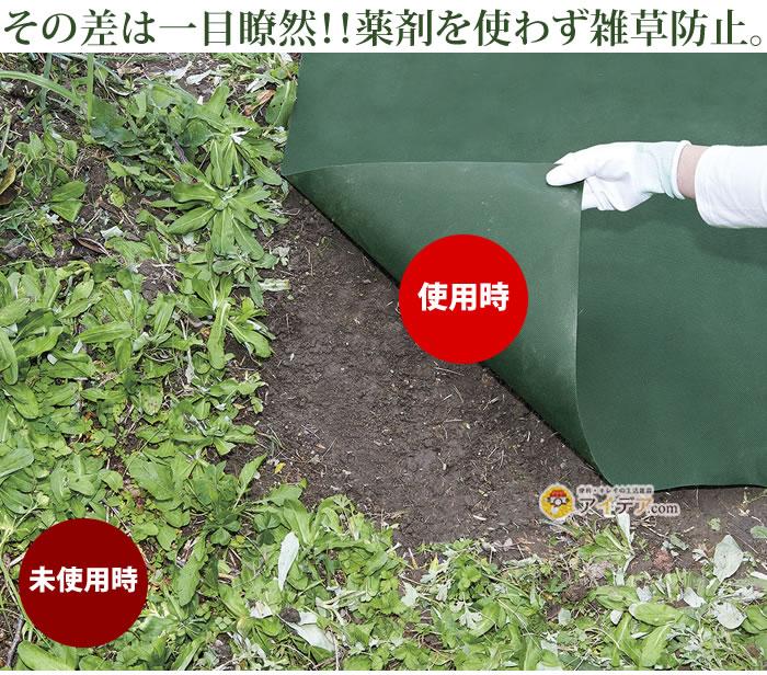 手間いらず雑草防止シート:薬剤を使わず雑草防止