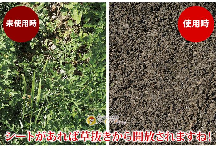 手間いらず雑草防止シート:未使用時、使用時