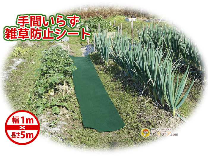 手間いらず雑草防止シート:イメージ