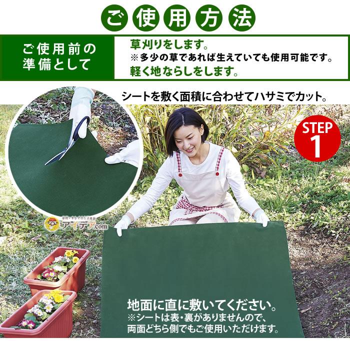 手間いらず雑草防止シート:ご使用方法