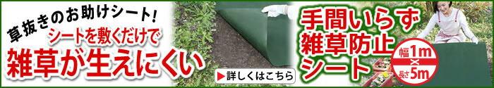 手間いらず雑草防止シート