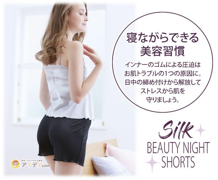 シルクビューティナイトパンツ:寝ながらできる美容習慣