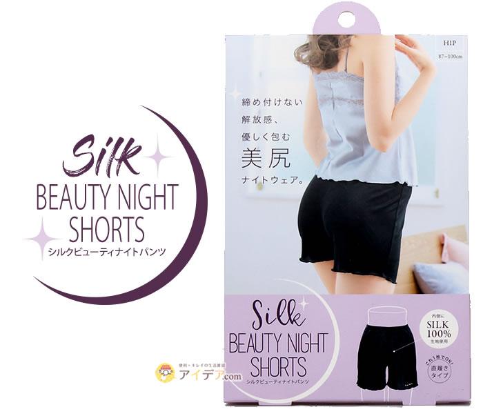 シルクビューティナイトパンツ:ブラとショーツのセットでノーストレスな美容習慣