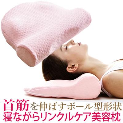 リンクルケア美容枕