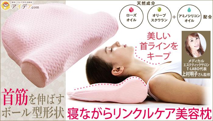寝ながらリンクルケア美容枕[コジット]