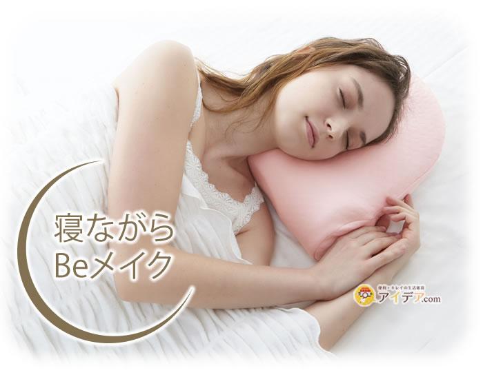 寝ながらリンクルケア美容枕:イメージ
