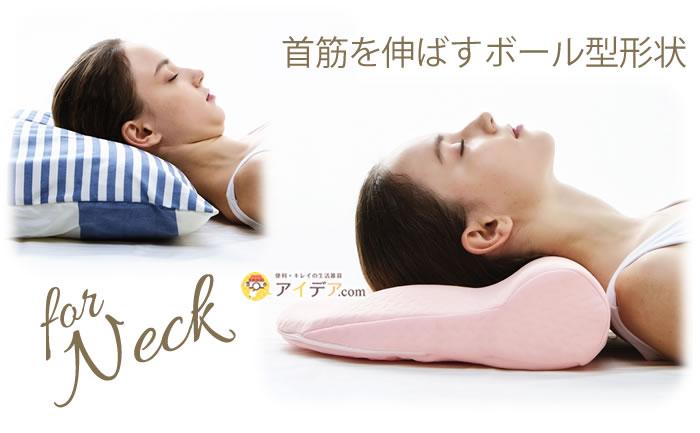 寝ながらリンクルケア美容枕:forNeck