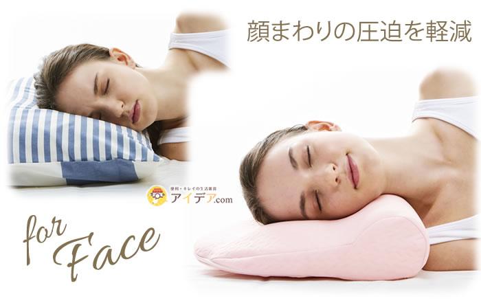 寝ながらリンクルケア美容枕:forFace