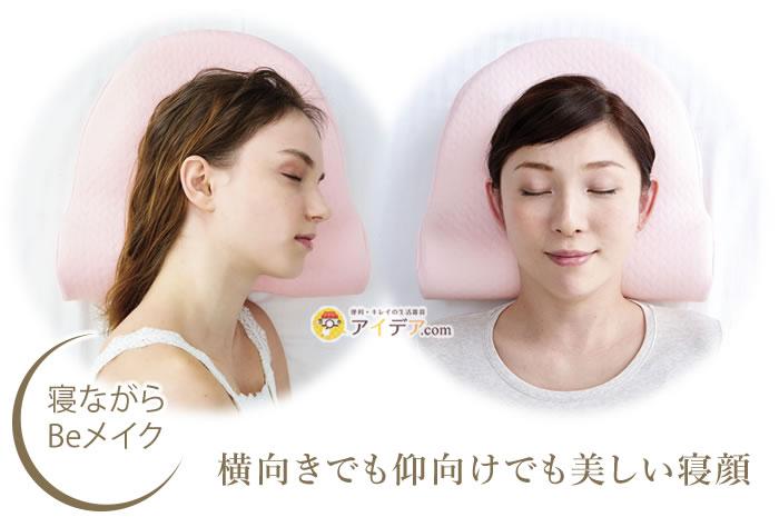 寝ながらリンクルケア美容枕:寝ながらBeメイク