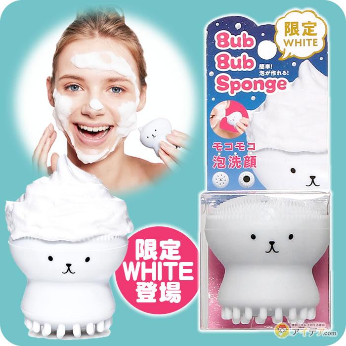 泡洗顔バブバブスポンジ:限定ホワイト