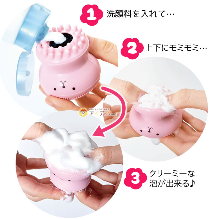 泡洗顔バブバブスポンジ:使い方