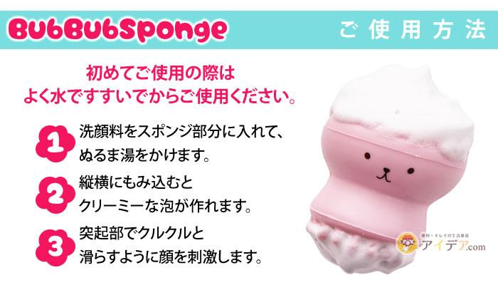 泡洗顔バブバブスポンジ:ご使用方法