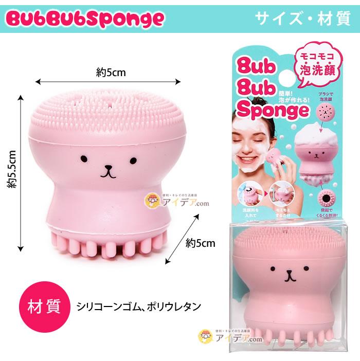 泡洗顔バブバブスポンジ:サイズ、材質