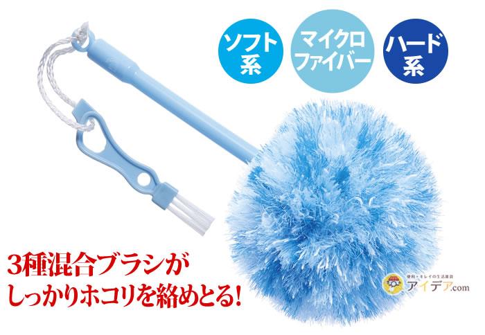 ホコリごっそり扇風機ボールブラシ:3種混合ブラシがしっかりホコリを絡めとる!