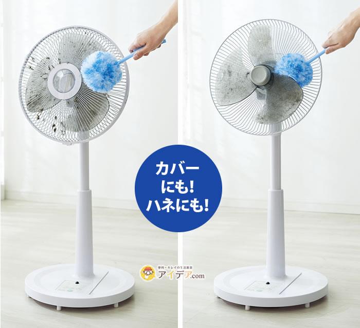ホコリごっそり扇風機ボールブラシ:カバーやハネのホコリに