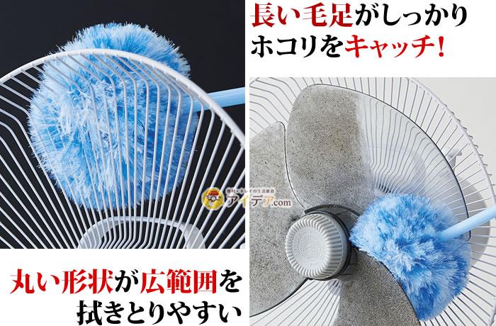 ホコリごっそり扇風機ボールブラシ:長い毛がしっかりホコリを絡めとる。まんまる形状が広範囲を拭きとりやすい