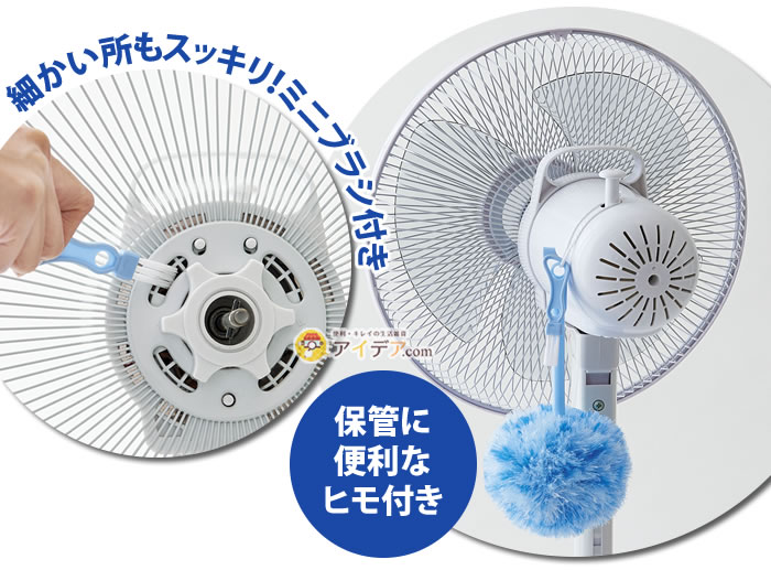 ホコリごっそり扇風機ボールブラシ:ミニブラシ付き(細かいところの汚れに)